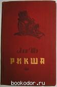 Рикша. Роман. Лао Шэ. 1956 г. 100 RUB