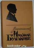 Воспоминания о Михаиле Булгакове