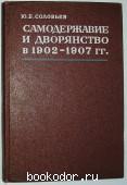 Самодержавие и дворянство в 1902-1907 гг.