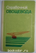 Справочник овощевода. 1985 г. 100 RUB