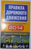 Правила дорожного движения 2014. Со всеми последними изменениями в правилах и штрафах. С кодами регионов РФ.