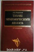 Теория экономического анализа. Шеремет А.Д. 2002 г. 250 RUB
