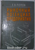 Рыночный потенциал предприятия. Попов Евгений Васильевич. 2002 г. 250 RUB