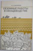 Сезонные работы в овощеводстве. Пантиелев Я.Х. 1986 г. 100 RUB