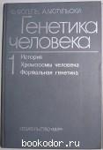 Генетика человека. Проблемы и подходы. В 3 томах. Отдельный 1-том. Фогель Ф., Мотульски А. 1989 г. 250 RUB