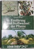 Ernahrung und Stoffwechsel der Pflanze. Питание и метаболизм растения. Mengel Konrad. 1991 г. 450 RUB