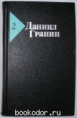 Собрание сочинений в 5 томах. Отдельный 2-й том. Гранин Даниил Александрович. 1989 г. 100 RUB