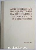 Антропогенные воздействия на природные комплексы и экосистемы. 1980 г. 300 RUB