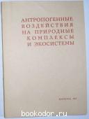 Антропогенные воздействия на природные комплексы и экосистемы. 1978 г. 250 RUB