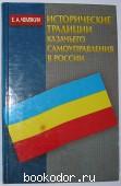 Исторические традиции казачьего самоуправления в России. Чемякин Е.А. 2001 г. 700 RUB