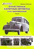 Отечественные капотные автобусы и их производные. Соколов М. 2018 г. 4400 RUB