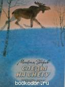 Следы на снегу. Максим Зверев. 1983 г. 300 RUB