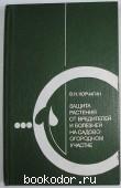 Защита растений от вредителей и болезней на садово-огородном участке. Корчагин В. Н. 1987 г. 100 RUB