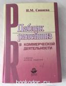 Паблик рилейшнз в коммерческой деятельности. Синяева, И.М. 2003 г. 150 RUB