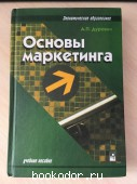 Основы маркетинга. Дурович, А.П. 2004 г. 100 RUB