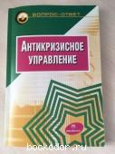 Антикризисное управление. Коротков, Э.М. 2007 г. 120 RUB