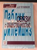 Связи с общественностью. Чумиков, А.Н. 2001 г. 120 RUB