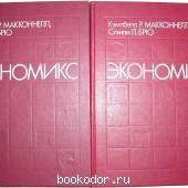 Экономикс. В 2 томах.