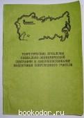 Теоретические проблемы социально-экономической географии и совершенствование подготовки современного учителя.