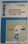Объемные интегральные схемы СВЧ - элементная база аналоговой и цифровой радиоэлектроники. Гвоздев В. И., Нефёдов Е. И. 1987 г. 80 RUB