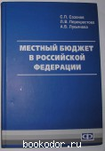 Местный бюджет в Российской Федерации.