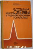 Интегральные микросхемы в радиоэлектронных устройствах. Мигулин И. Н., Чаповский М. 3. 1985 г. 90 RUB