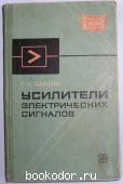 Усилители электрических сигналов. Цыкин Г.С. 1969 г. 120 RUB