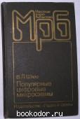 Популярные цифровые микросхемы. Шило Валерий Леонидович. 1987 г. 70 RUB