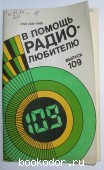 В помощь радиолюбителю. Сборник. Выпуск 109. Алексеева И.Н. 1991 г. 40 RUB