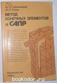 Метод конечных элементов и САПР.