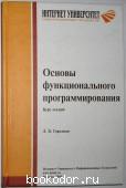 Основы функционального программирования. Городняя Л.В. 2004 г. 250 RUB