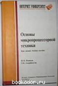 Основы микропроцессорной техники. Новиков Ю.В., Скоробогатов П.К. 2004 г. 350 RUB