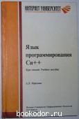 Язык программирования С++. Фридман А.Л. 2004 г. 300 RUB