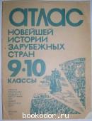 Атлас новейшей истории зарубежных стран. 9-10 классы. 1987 г. 70 RUB