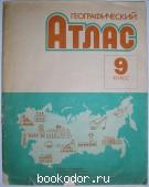 Географический атлас. 9 класс.