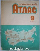 Географический атлас. 9 класс. 1991 г. 100 RUB
