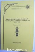 Биоразнообразие насекомых юго-востока европейской части России.