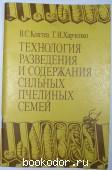 Технология разведения и содержания сильных пчелиных семей. Коптев В.С., Харченко Г.И. 1989 г. 140 RUB