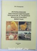 Использование лактулозосодержащих препаратов в рационах моногастричных животных.