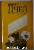 Использование пчел в теплицах. Зарецкий Н.Н. 1985 г. 150 RUB