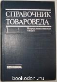 Справочник товароведа. Непродовольственные товары. В трех томах. Отдельный том 1.