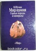 Мир камня. В двух томах. Отдельный 1-й том. Горные породы и минералы.