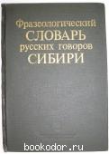 Фразеологический словарь русских говоров Сибири.