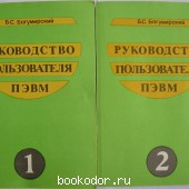 Руководство пользователя ПЭВМ. В 2 томах. Богумирский Б.С. 1992 г. 280 RUB