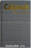 Собрание сочинений. В 4 томах. Отдельный 2-й том.