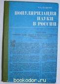 Популяризация науки в России. Лазаревич Э. А. 1981 г. 250 RUB