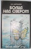 Болид над озером. Сборник научно- фантастических произведений.