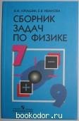 Сборник задач по физике. 7-9 классы. Лукашик В.И., Иванова Е.В. 2013 г. 120 RUB