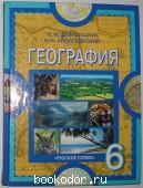 География. 6 класс. Домогацких Е.М., Алексеевский Н.И. 2012 г. 200 RUB