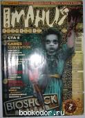 Игромания: крупнейший компьютерно-игровой журнал России. N 10 (121), июль 2007 г. 2007 г. 100 RUB